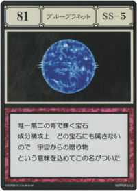 Blue Planet (G.I card) =scan=