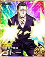 HxH Battle Collection Card (437)