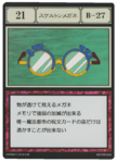 X-Ray Goggles (G.I card) =scan=