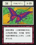 Millennium Butterfly (G.I card) 54