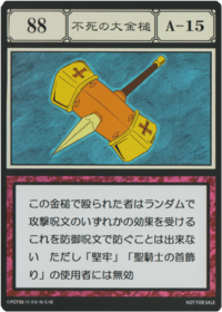 Eternal Hammer (G.I card) =scan=