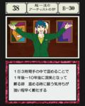 Fledgling Artist GI Card 38