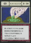 Doyen's Hair Restorer (G.I card) =scan=