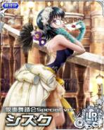 Shizuku LR Card 2