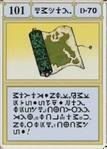 Map 'detail' (G.I card 1999)