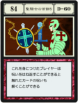 Paladin's Necklace (G.I card)