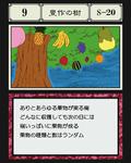 Tree of Plenty GI Card 9