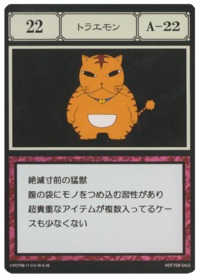 Toraemon (G.I card) =scan=