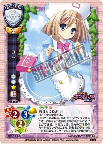 File:Rom Card.jpg