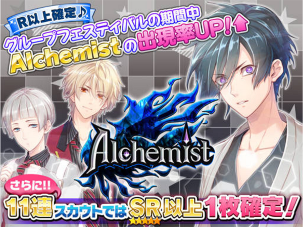 Alchemist group scout