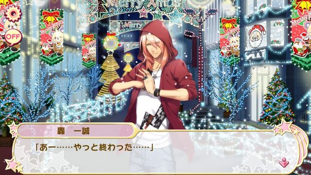 File:(A special gift) Issei LE affection story 1.jpg