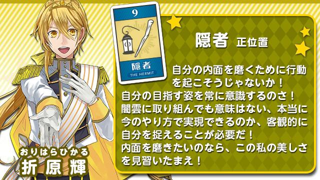 File:Hikaru RR Tarot.jpg