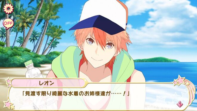 Leon-kun's Summer (2)