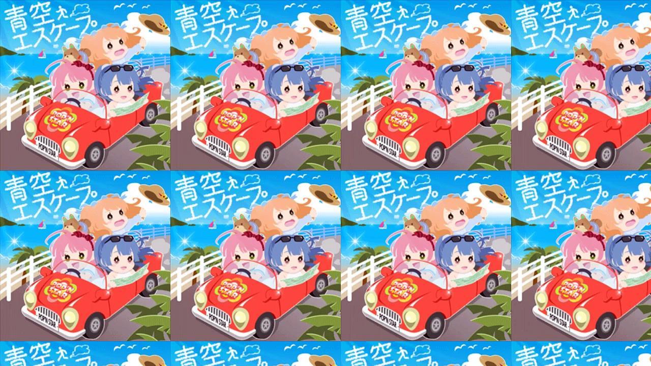 POP'N STAR - Aozora Escape