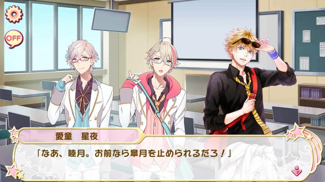 11-3 Ask Mutsuki