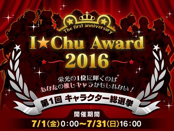 IChu Award 2016