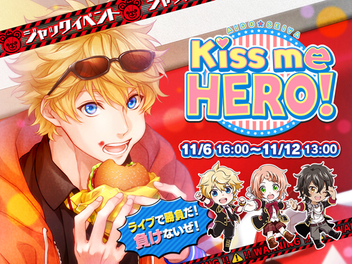 File:Kiss me HERO!.png