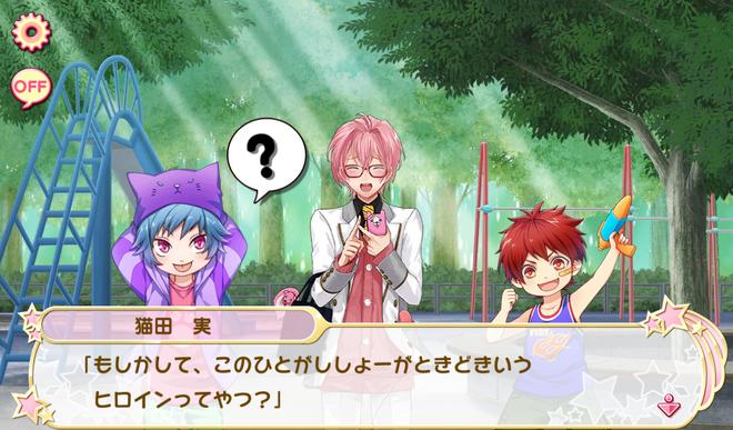 Momoi-kun, the pink colored Hero 1 (5)