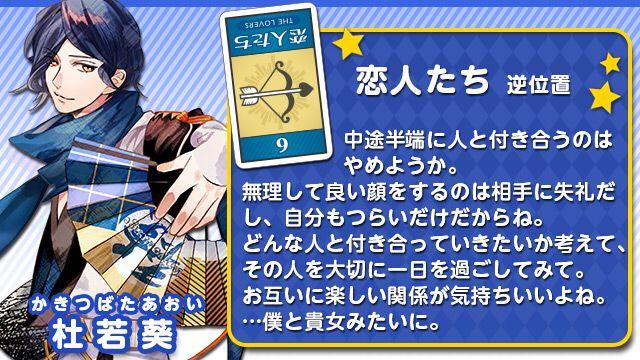 File:Aoi RR Tarot.jpg
