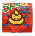 Mr Poop Candy.jpg
