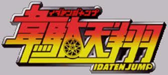 File:Idaten jump logo.jpg