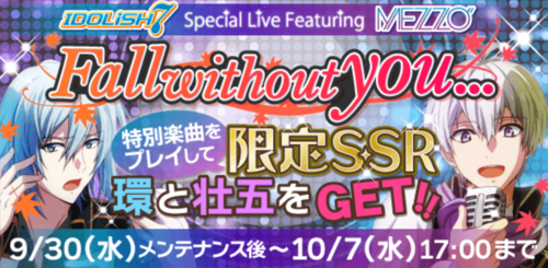 Event Banner - Fall without You