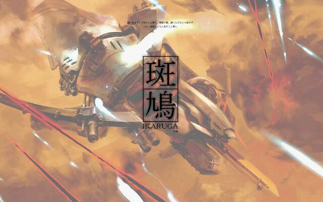 File:IKARUGA2.jpg