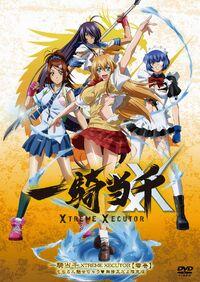Ikkitousen Xtreme Xecutor dvd cover