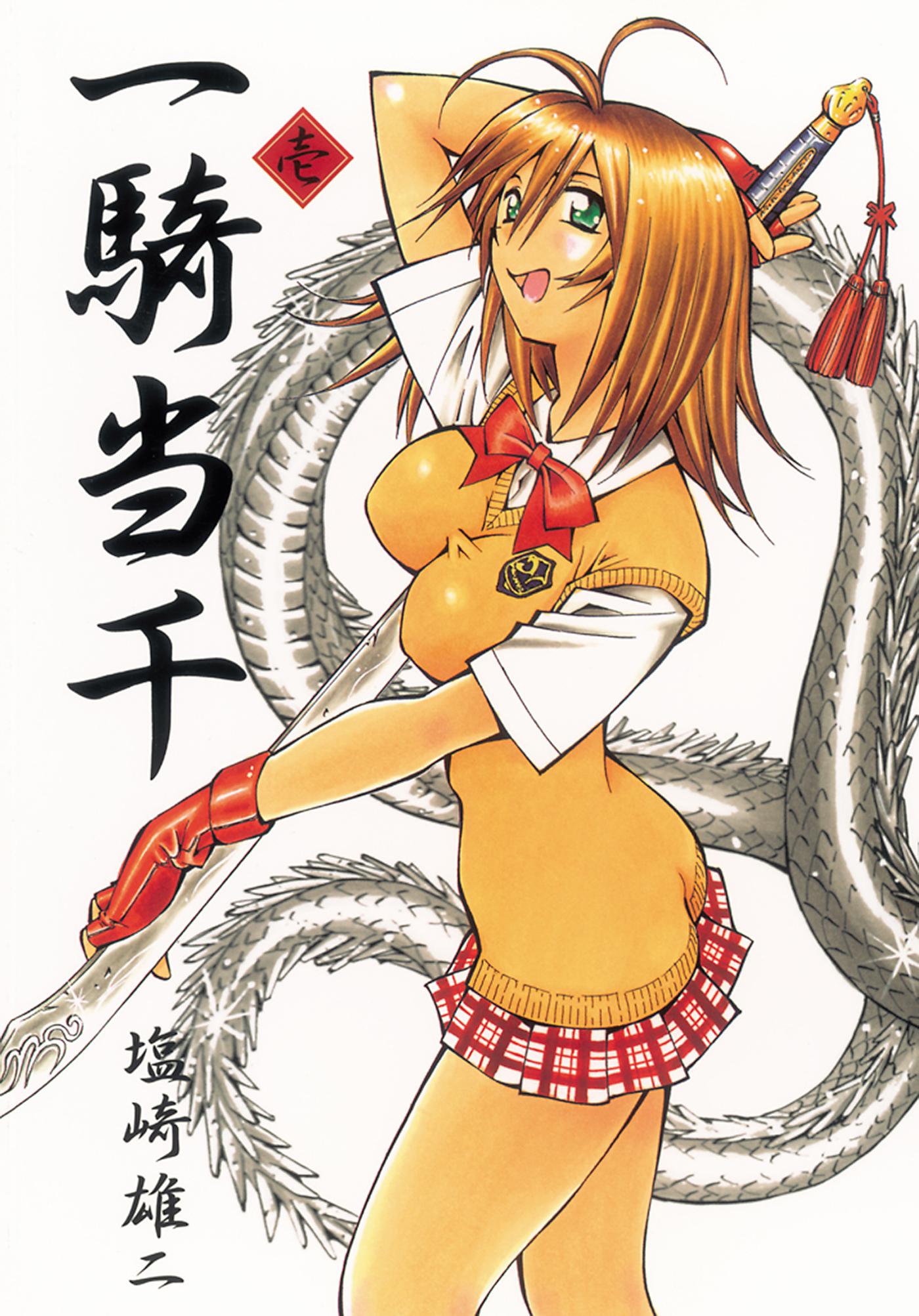 File:Battle Vixens vol 1 cover (Japanese).jpg