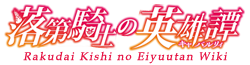 Rakudai wiki word mark