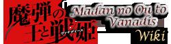 Madan no Ou to Vanadis wiki wordmark