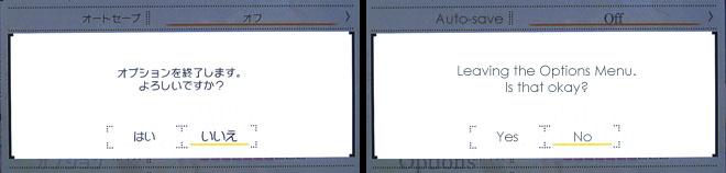 Imas2-dialog-optionexit