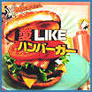 Song-ailikehamburger