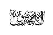 Flag of Taliban svg
