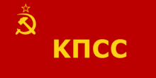 Russian Communist Party flag