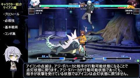 UNDER NIGHT IN-BIRTH Exe Late - Chaos Introduction Video