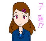 Haruka GO
