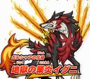 Jigoku no Gouen Iguni