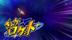 Ginga Rocket Galaxy 38 HQ 7