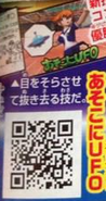 Asokoni UFO QR Code