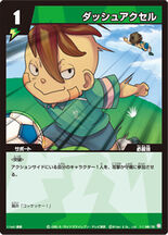 Dash Accel-In-TCG