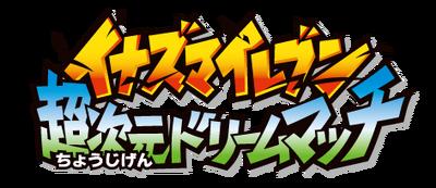 Inazuma Eleven Chou Jigen Dream Match Logo.png