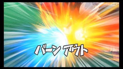 Inazuma Eleven GO Strikers 2013 - Burnout ( バーンアウト )