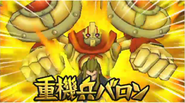 Juuki Hei Baron 3DS game