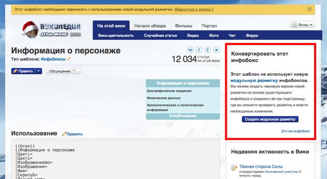 File:RU Migrate this infobox.png