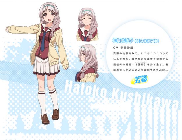 File:Hatoko3.png
