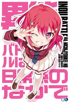 File:Tomoyo manga profile.jpg