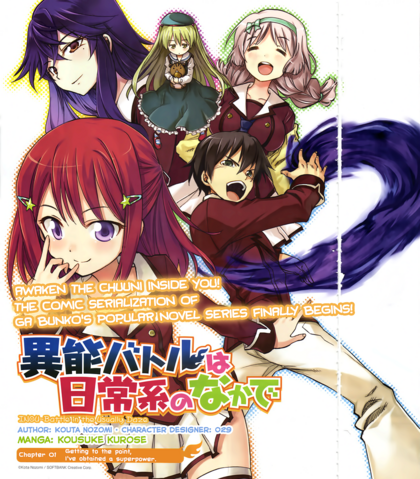 File:Inou Battle manga cover.png