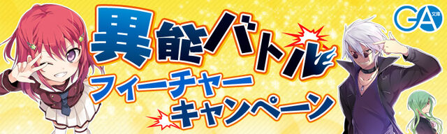File:Inou Battle GA.jpg