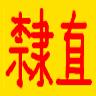 File:直系軍閥.jpg